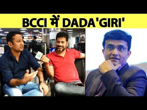 Live: Ganguly के BCCI President बनने से India को क्या फ़ायदे? #BCCIPresident | Vikrant Gupta