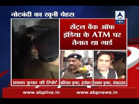 Patna: ATM guard killed by goons trying to loot money