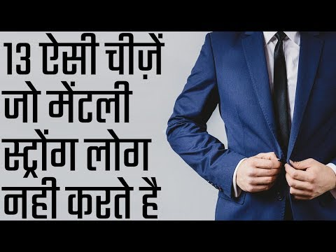 13 Things Mentally Strong People Don't Do | CoolMitra | Hindi Mp3