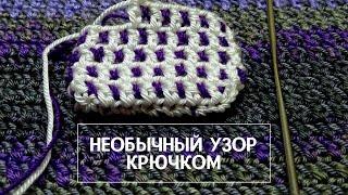 """Необычный прием вязания крючком: """"дуэт"""" двух нитей💜. Простые вещи: сумочка для трав крючком🍀🌾🍂"""