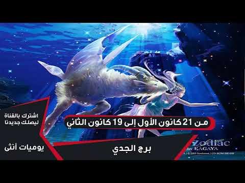 Photo of الابراج اليومية برج الجدي الاحد 2020-4-5 – عالم الابراج