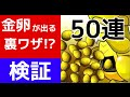 【パズドラ:実況】〜金卵が出る裏技を検証してみた★50連ガチャ〜【ゴッドフェス:オパシ】