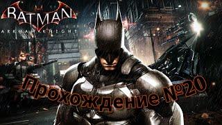 Batman Arkham Knight Прохождение №20