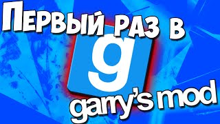 Первый раз в Garry's Mod...