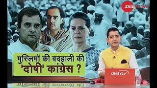 Watch Debate: Congress is responsible for mischief of Muslims?