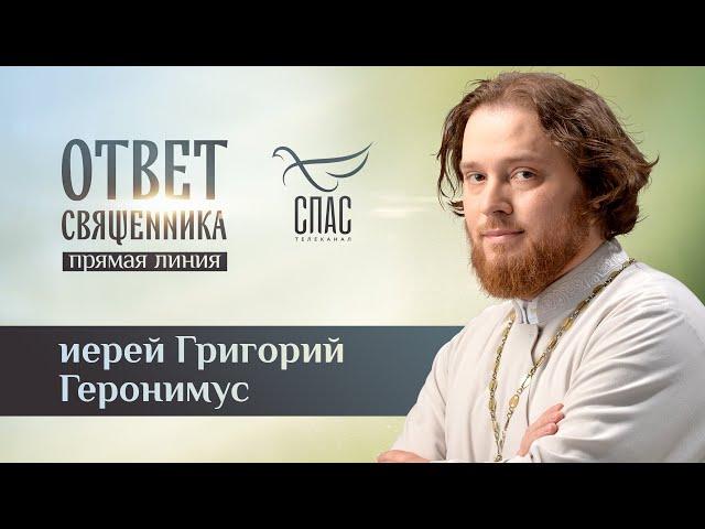 ОТВЕТ СВЯЩЕННИКА. ИЕРЕЙ ГРИГОРИЙ ГЕРОНИМУС