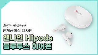 [고려기프트] Hipods 블루투스 이어폰
