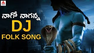 Nago Naganna Folk DJ Song | 2019 Latest Devotional Songs Telugu | Telangana DJ Songs|Amulya DJ Songs