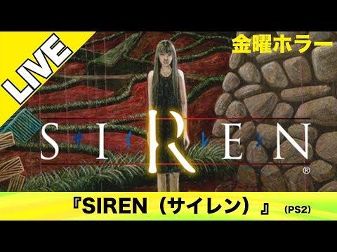 【SIREN(サイレン)】ファミ通金曜ホラー