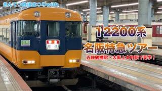 【きんてつ鉄道まつりwith】名阪特急ツアー近鉄特急12200系を撮影! Kintetsu Railway