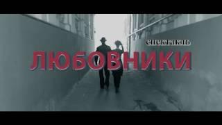 """""""Любовники"""" (трейлер к спектаклю)"""