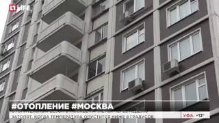 Отопительный сезон в Москве начнется через неделю