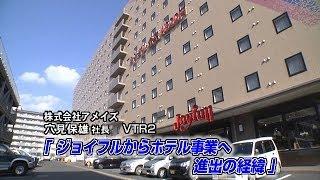 【アメイズ(2)】ジョイフルからホテル事業へ 進出の経緯