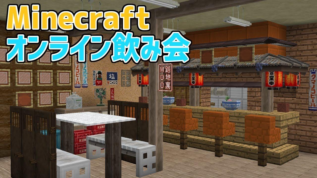 【Minecraft建築コミュニティ】「Minecraftオンライン飲み会」閉店放送🍶【1.12.2】