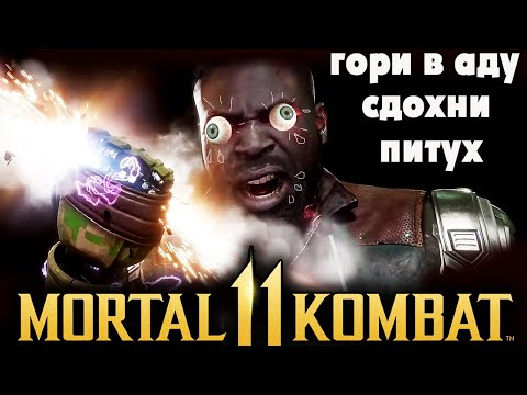 """ПРОФИ"" бомбанул от МЭШЕРА (смотреть до конца!) Mortal Kombat 11"