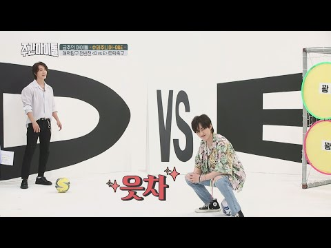 Weekly Idol EP368 My butt is strong