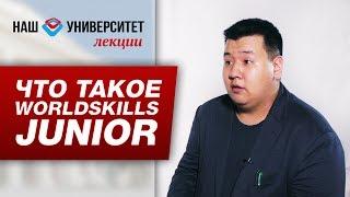 WorldSkills Junior: билет в будущее – Роман Гоголев