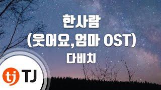 [TJ노래방] 한사람(웃어요,엄마OST) - 다비치 (One Person - Davichi) / TJ Karaoke