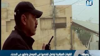 القوات العراقية تواصل تقدمها في الموصل وتطهر حي الحدباء