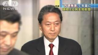 鳩山前総理の「方便」発言 菅政権の足手まといに(11/02/16)