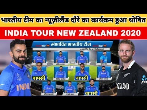 India Vs New Zealand Series 2020 Full Schedule, 5 T20, 3 ODI, 2 Test   India Team Squad