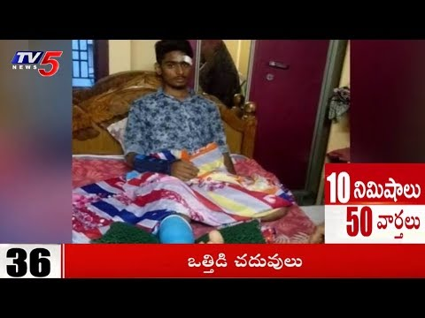 10 Minutes 50 News | 10th July 2018 | TV5 News