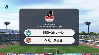 5月6日(日) 16:00 キックオフ Shonan BMWスタジアム平塚 湘南 1-3 仙台...