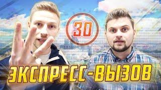 Экспресс-вызов #30