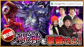 モンストアニメ連動企画「闘神を撃破せよ!」第 5 回 :Google Play's Game Fest