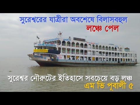 সুরেশ্বর নৌরুটের ইতিহাসে সবচেয়ে বড় লঞ্চের ভিডিও | এম ভি পূবালী ৫ | Lonch MV Pubali Flagship Launch