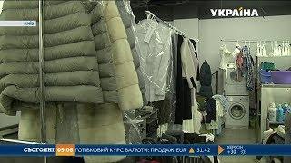 Одяг українців стає жертвою хімчисток