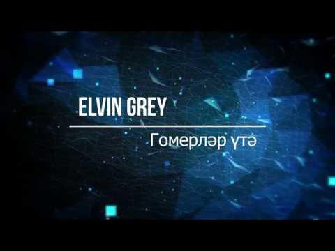 ELVIN GREY ГОМЕРЛЭР УТЭ СКАЧАТЬ БЕСПЛАТНО