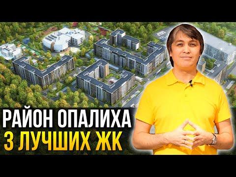 Район Опалиха (Красногорск) и ЖК Серебрица, Опалиха O2 и O3, ЖК Геолог