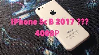 IPhone 5c В 2017??? 4000р?