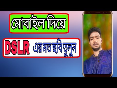 Best DSLR camera apps  Auto Blur & Auto Focus  2019||Best android camera apps | Youtube Bangla Tich