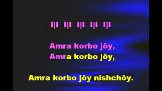 AMRA KORBO JOY - Graphics Enhanced Karaoke of
