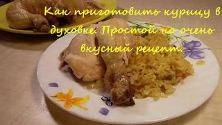Как приготовит курицу в духовке? Простой но очень вкусный рецепт.