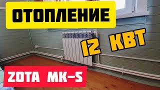 Отопление дома электрокотлом ZOTA «MK-S» | Как сделать отопление