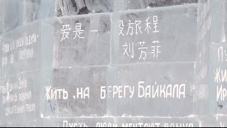 На Байкале соорудили «Ледяную библиотеку чудес»