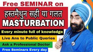Mas-turbation Addiction हस्तमैथुन - Live Seminar | Expert Advice | Public Q&A | Dr.Education (Hindi)
