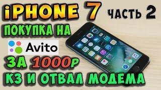 ✅iPhone 7 б/у оригинал на авито за 1000 рублей! / Отвал модема / Часть 2