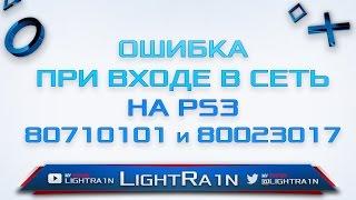 Как исправить ошибку DNS 80710101 или 80023017 PS3
