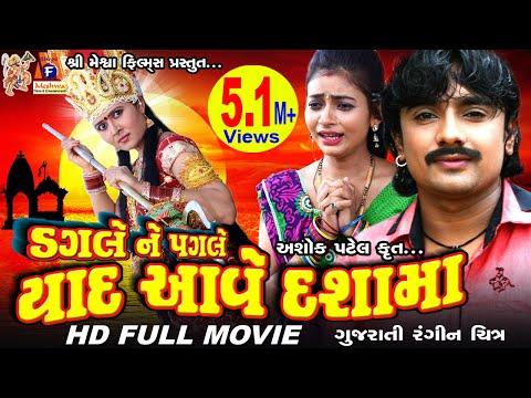 Dagle Ne Pagle Yaad Aave Dashama || Rohit Thakor || Gujarati Devotional Movie ||