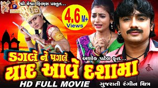 Dagle Ne Pagle Yaad Aave Dashama || Rohit Thakor || Gujarati Devotional Movie ||