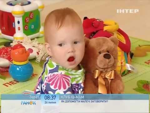 Как помочь малышу заговорить?