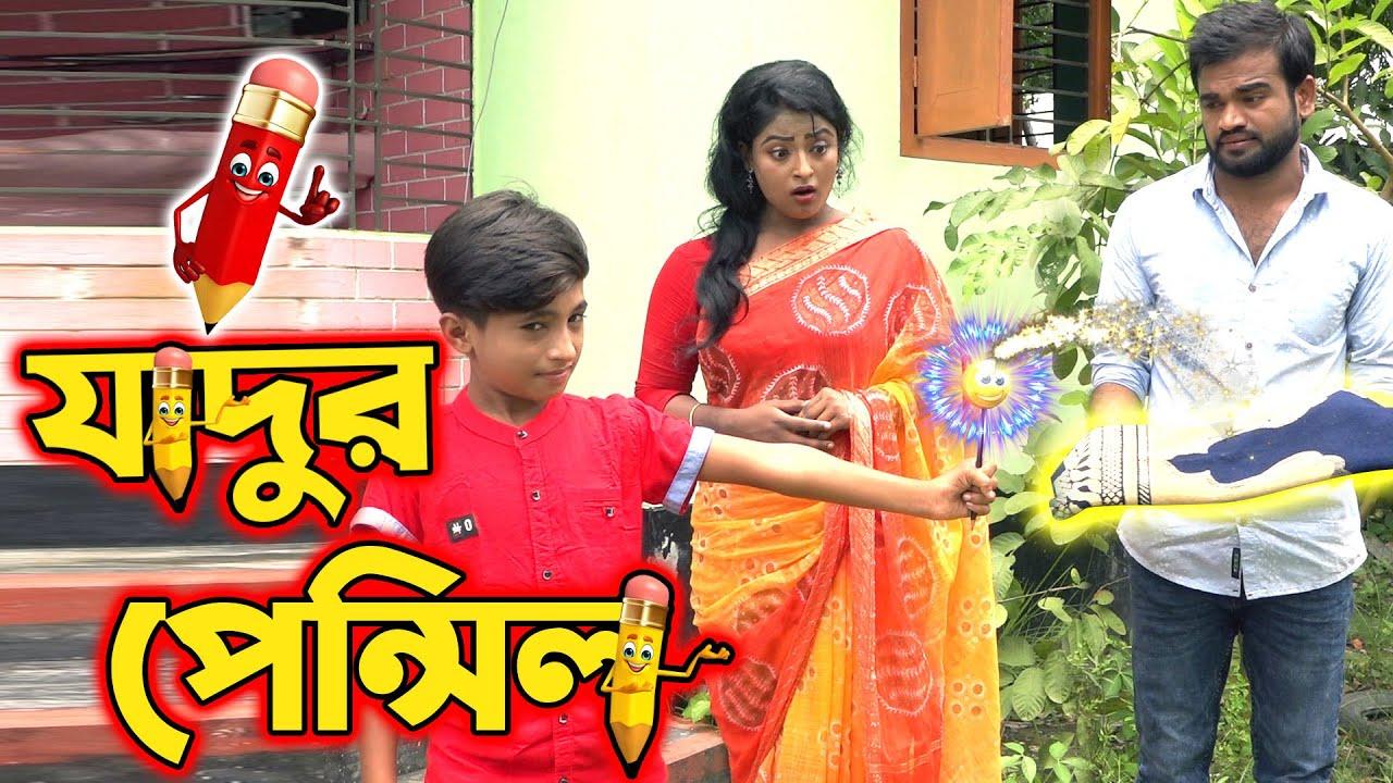 দিহানের যাদুর পেন্সিল | Dihaner Jadur Pencil |  দিহানের নতুন কমেডি শর্ট ফিল্ম | New Bangla ShortFilm