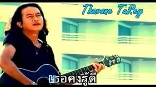 เกินใจอดทน - รอน อรัณย์ [karaoke HD]