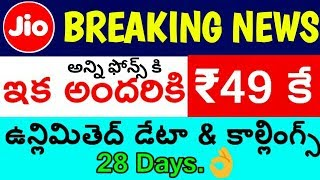 Use Jio ₹49 Plan In Any 4G Volte Smart Phone in Telugu