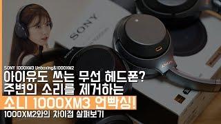 아이유도 쓴다고? 신박한 무선 노이즈 캔슬링 헤드폰! 소니 1000XM3 언빡싱&1000XM2와 비교해보기(Sony 1000XM3)