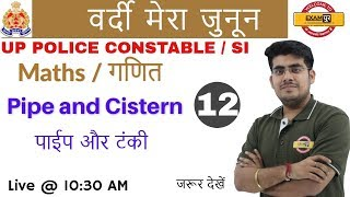 UP Police Constable/SI | Pipe and Cistern | Maths | by Mayank Sir |...
